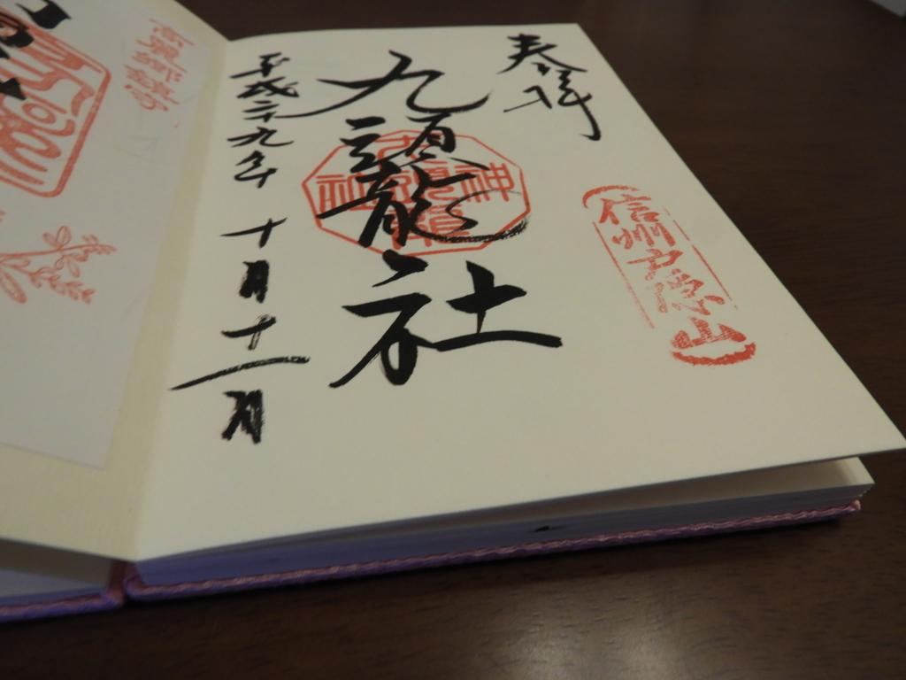 f:id:minamimachida0706:20171018223431j:plain