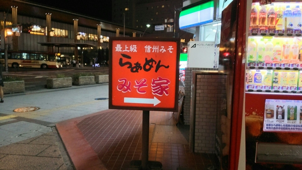 f:id:minamimachida0706:20171019214253j:plain