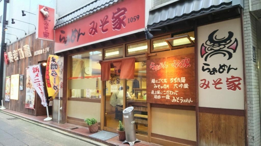 f:id:minamimachida0706:20171019214415j:plain