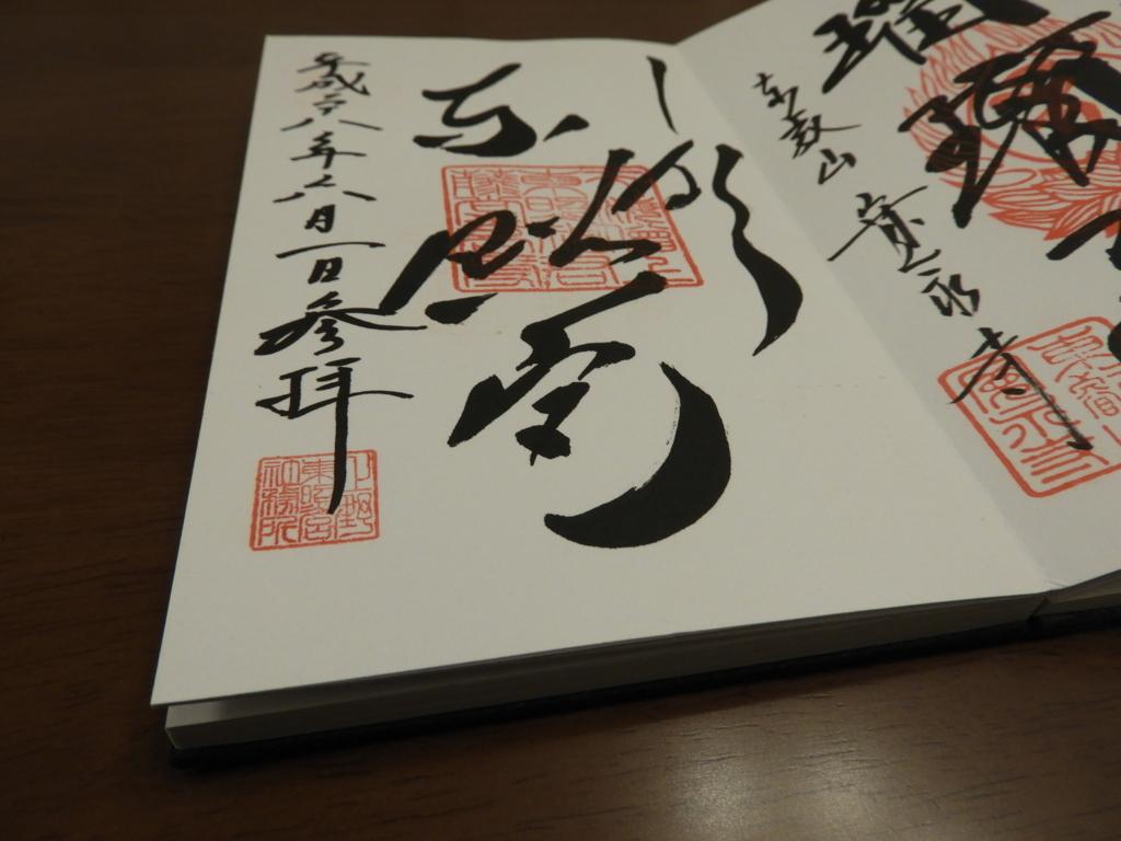 流れるような筆跡の上野東照宮の御朱印