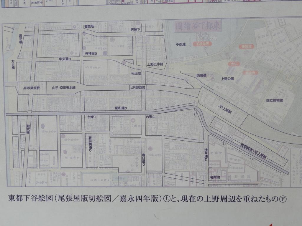 現在の地図と重ねた嘉永四年(1851年)の上野~秋葉原エリアの地図