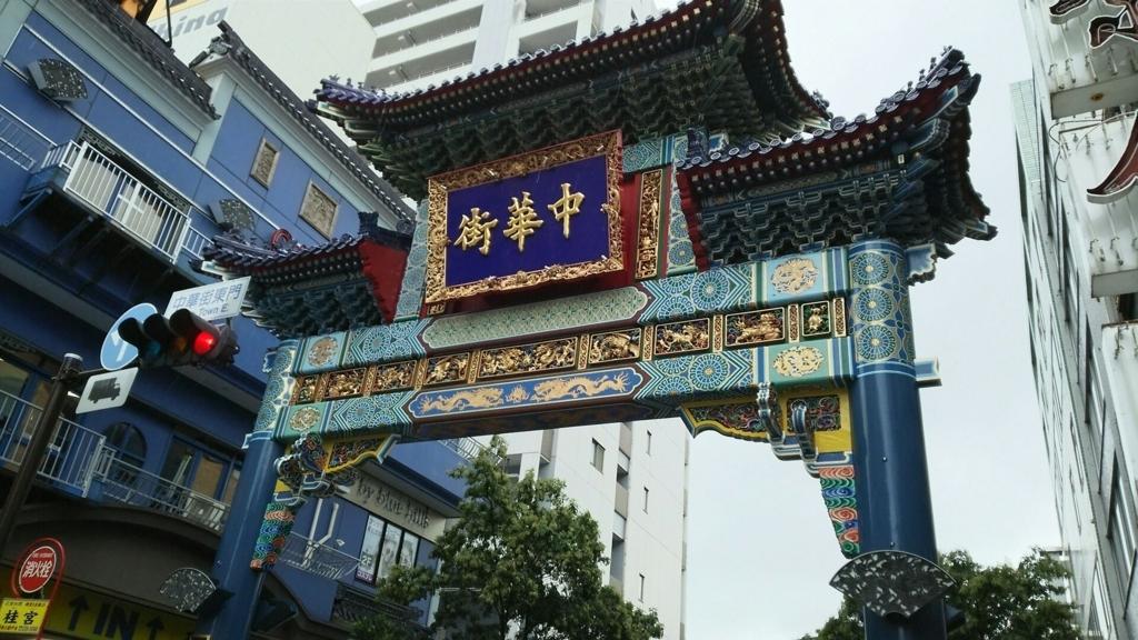 東アジアでも最大の中華街
