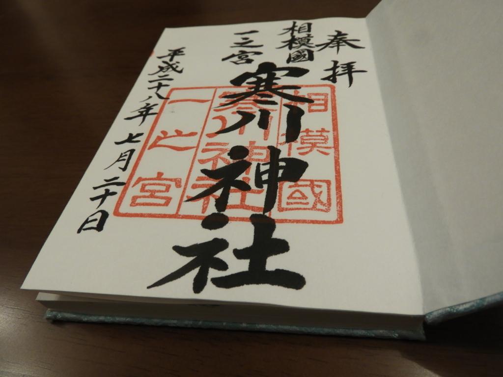 大変に力強い寒川神社の御朱印