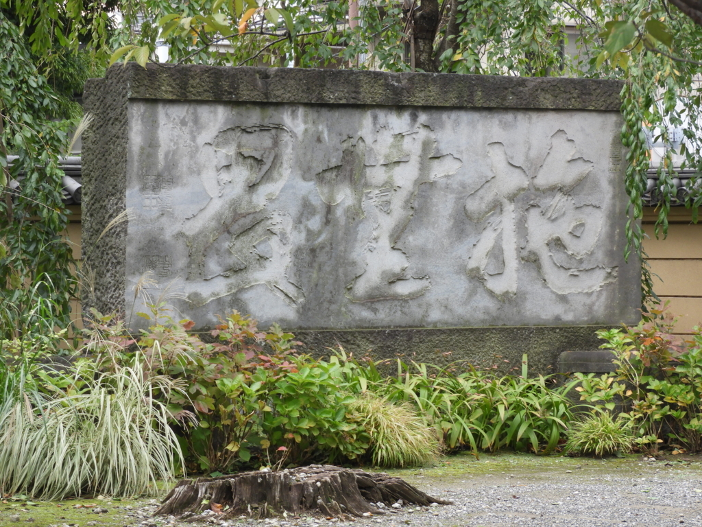「施無畏」と書かれた石碑