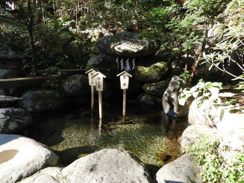 二荒霊泉の霊水