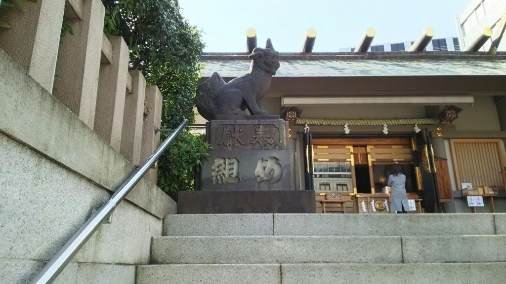 「め組」が奉納した狛犬