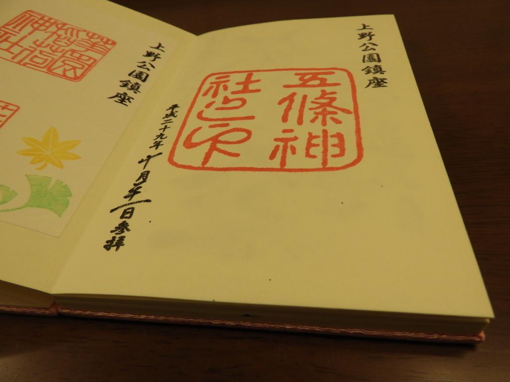 f:id:minamimachida0706:20171101220241j:plain