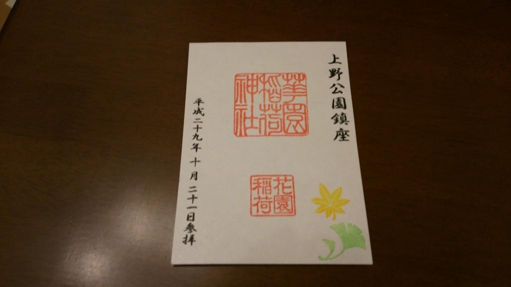 f:id:minamimachida0706:20171103221759j:plain