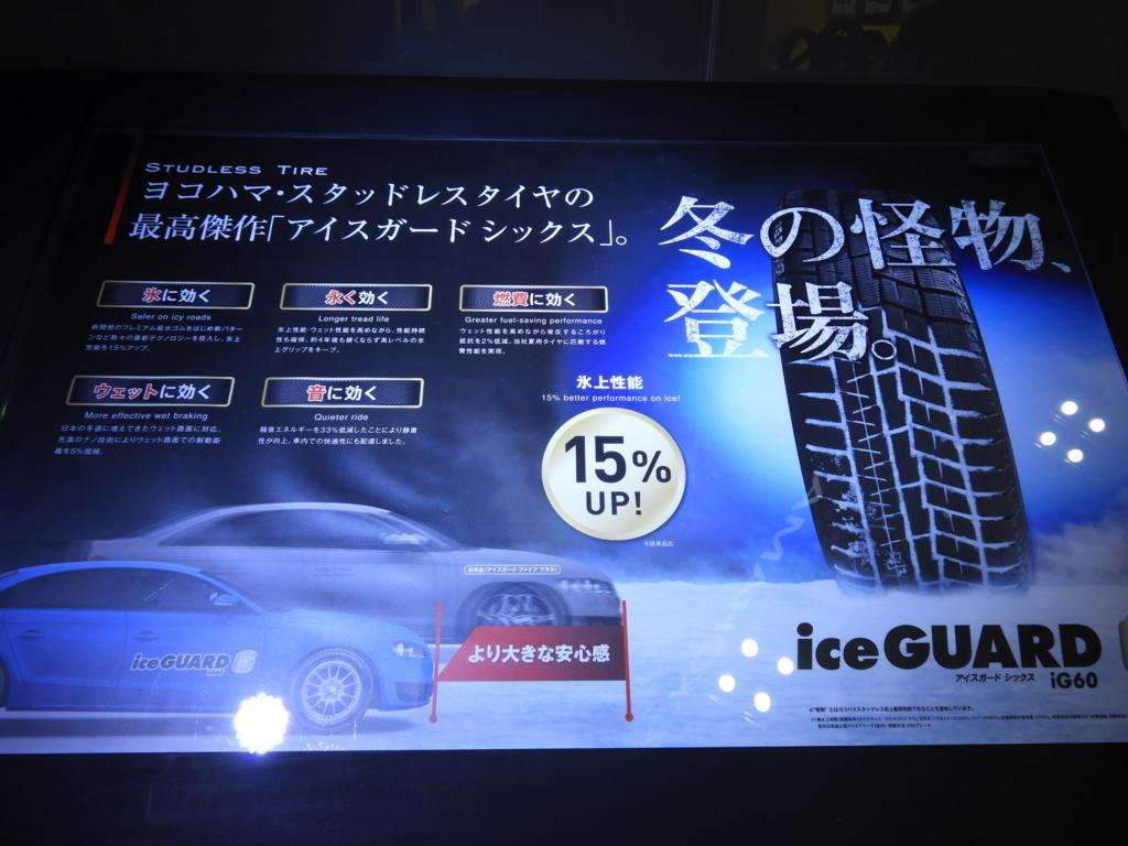 横浜ゴムの説明用ボード