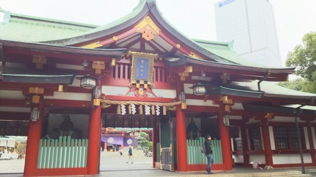 「皇城之鎮」と書かれた日枝神社の額