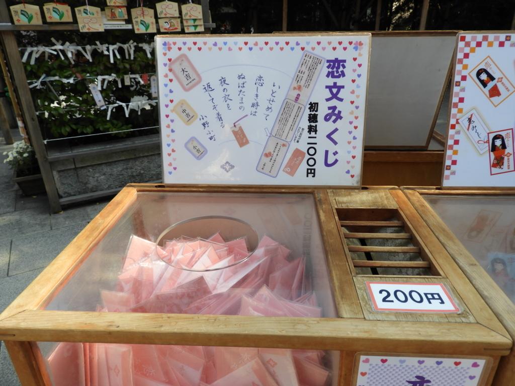 東京大神宮の恋文のおみくじ