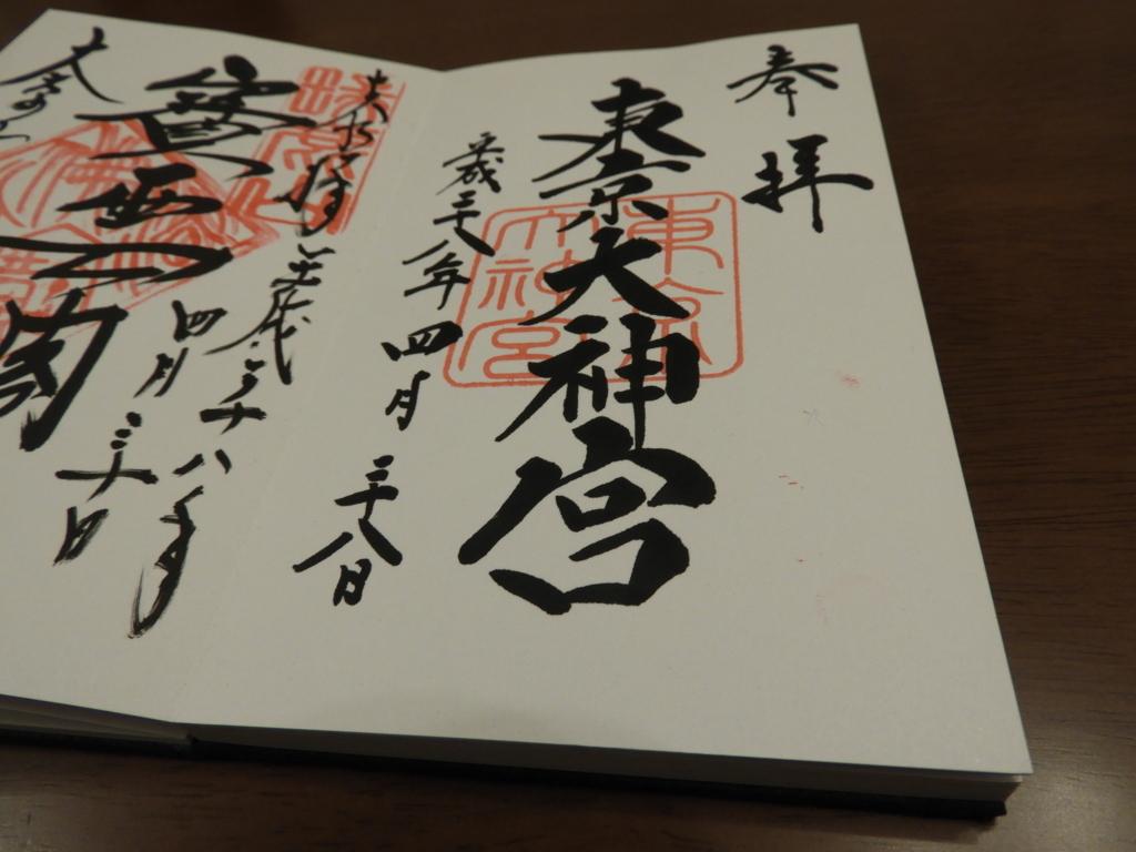 シンプルな中に力強さもある東京大神宮の御朱印