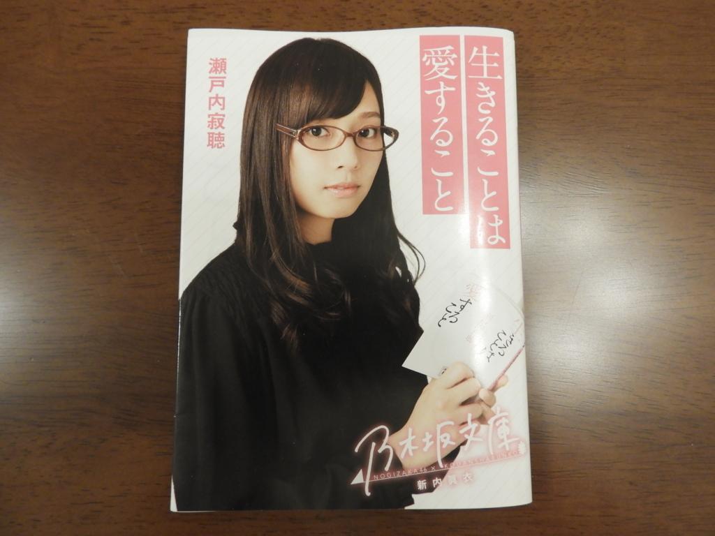 f:id:minamimachida0706:20171111233204j:plain