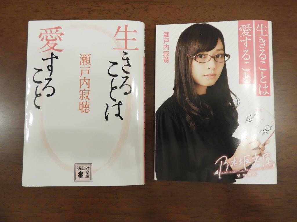 f:id:minamimachida0706:20171111233234j:plain