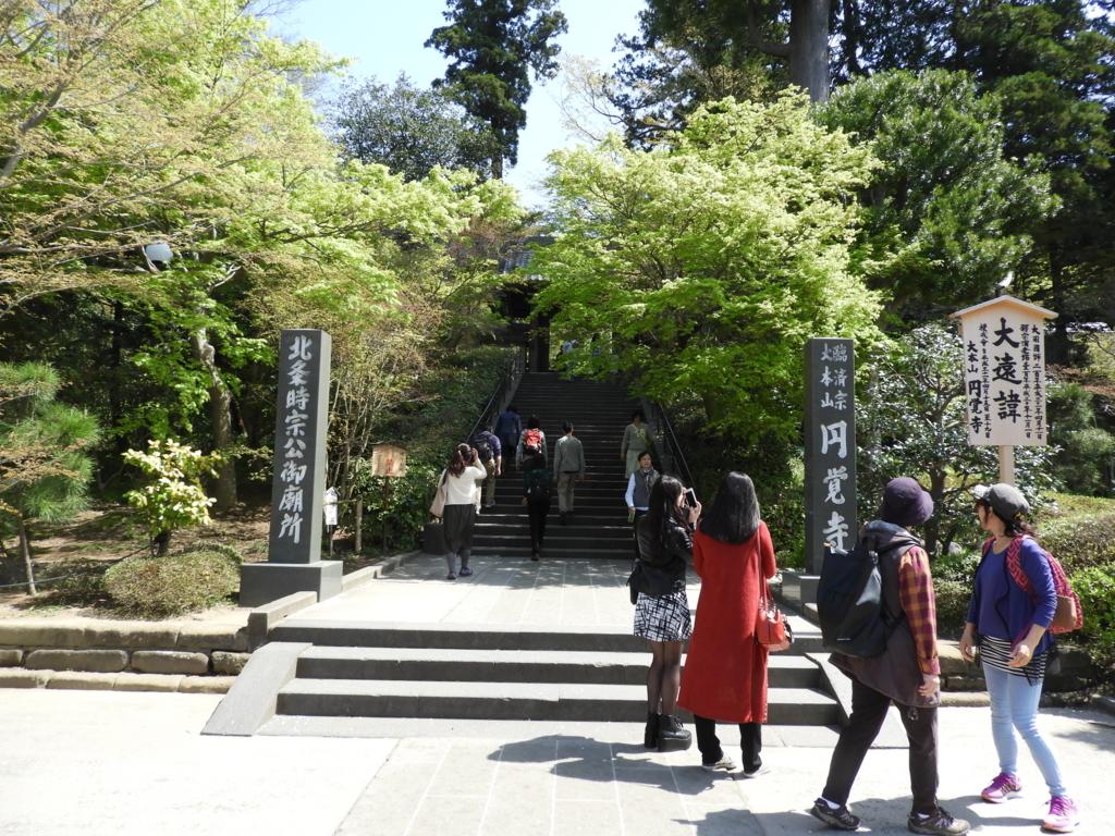 瑞鹿山の額が掲げられた円覚寺の総門