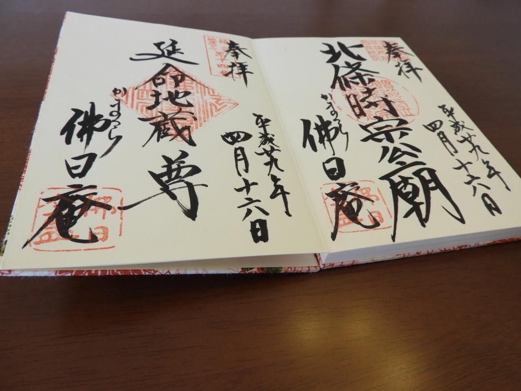 f:id:minamimachida0706:20171112161705j:plain