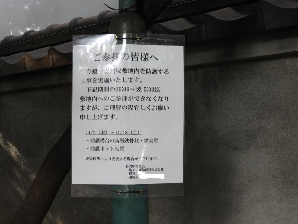 f:id:minamimachida0706:20171113195813j:plain