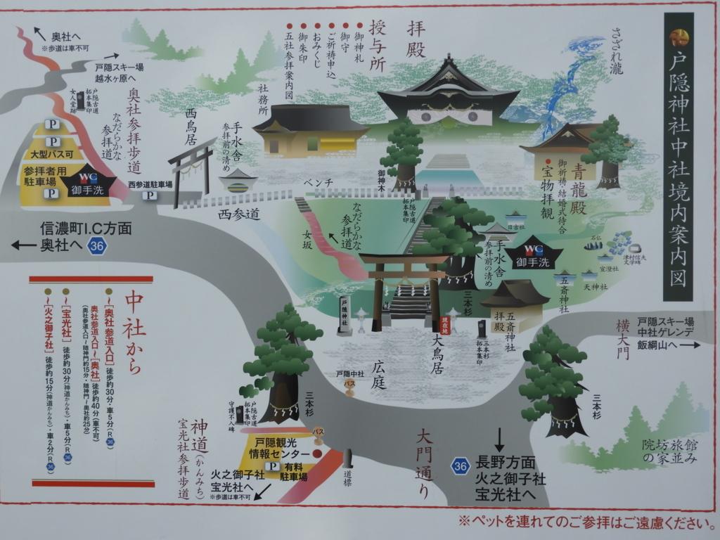 戸隠神社中社の境内案内図