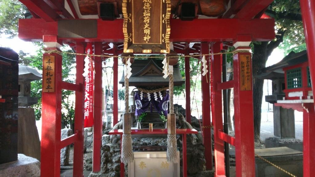威徳稲荷神社の祠