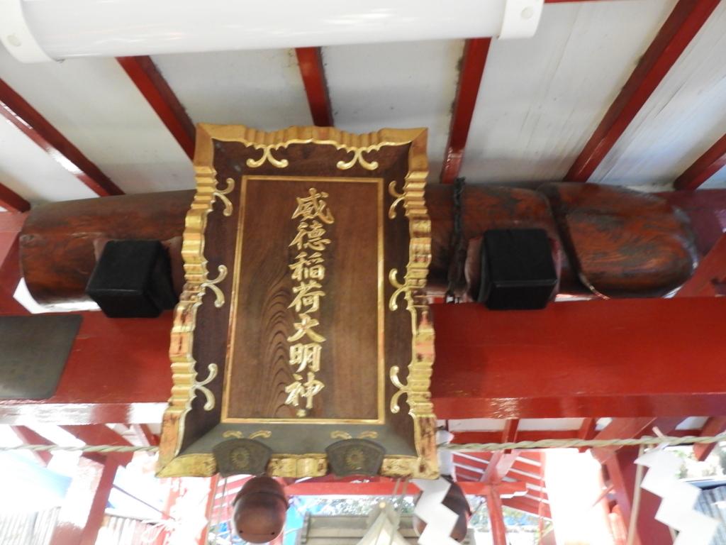 威徳稲荷神社が女性に人気の理由