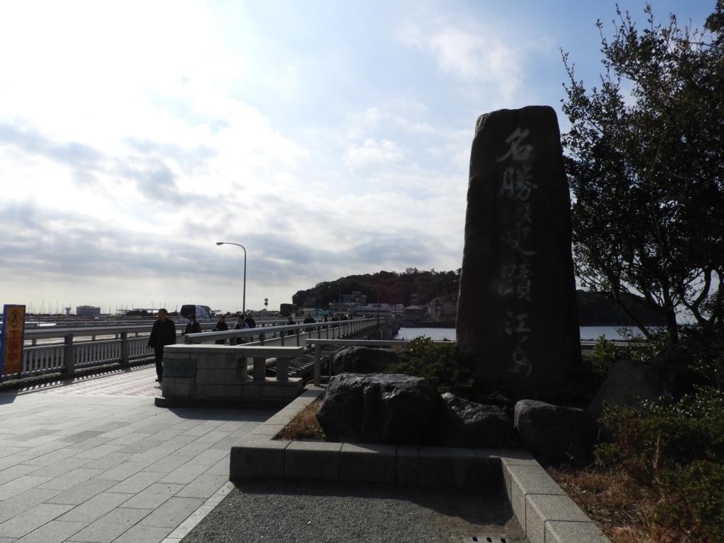 江の島大橋と江の島弁天橋