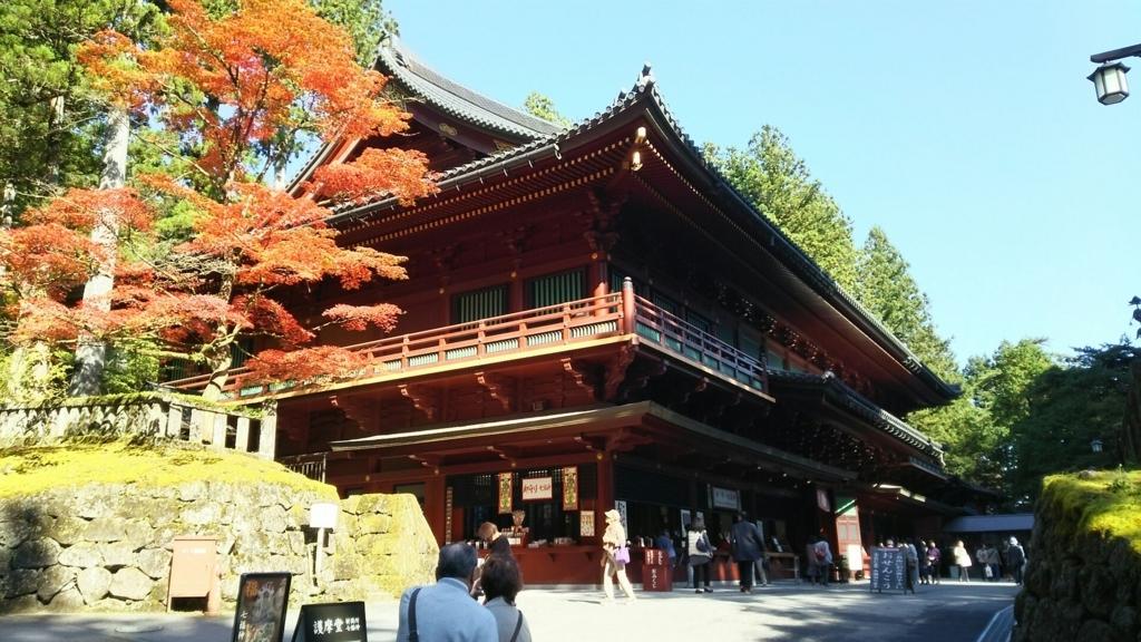 輪王寺の護摩堂