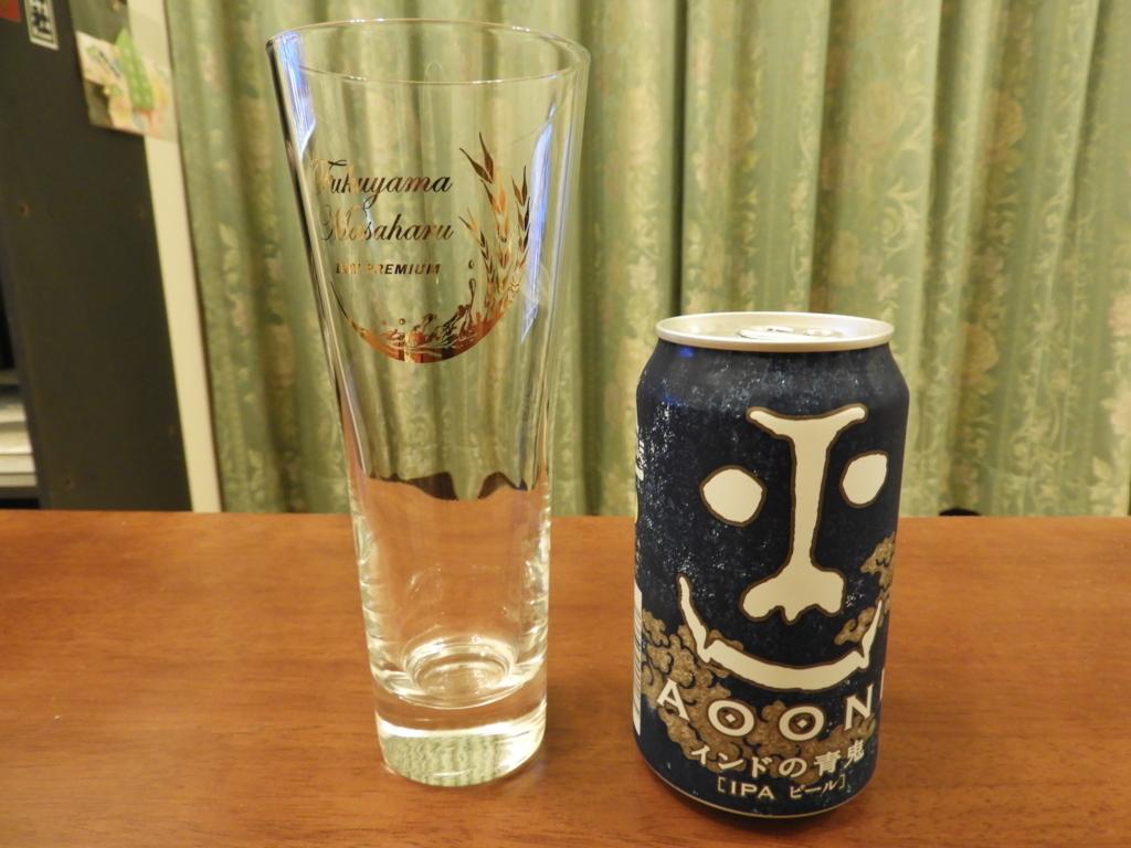 インドの青鬼と愛用の350ml用グラス