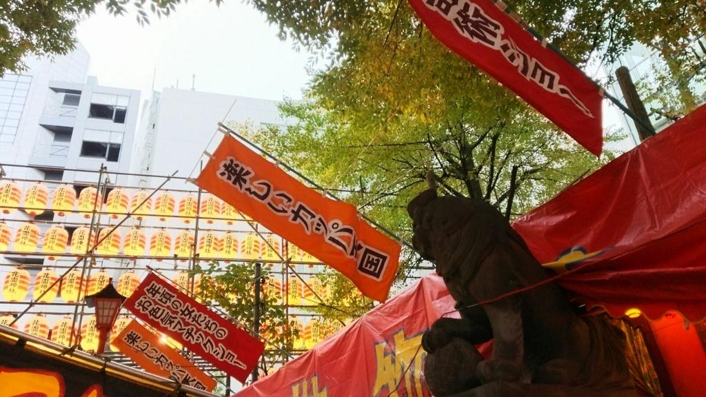 花園神社酉の市の見世物小屋を宣伝する幟