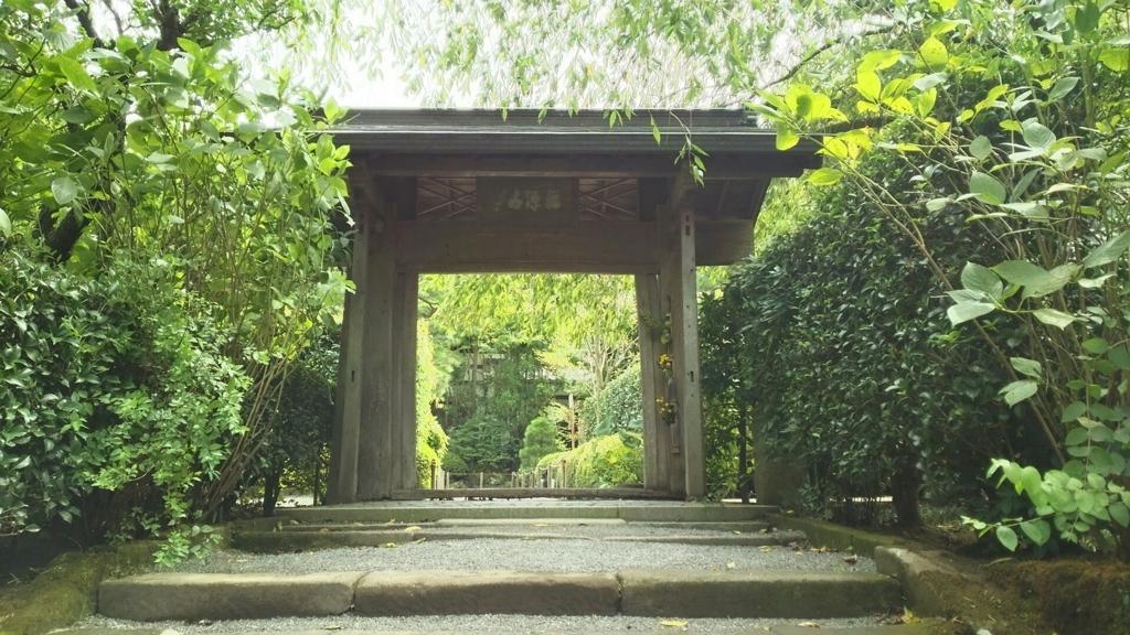 表参道を抜けた先にある明月院の中門