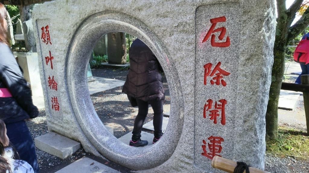 「願叶輪潜」の石碑