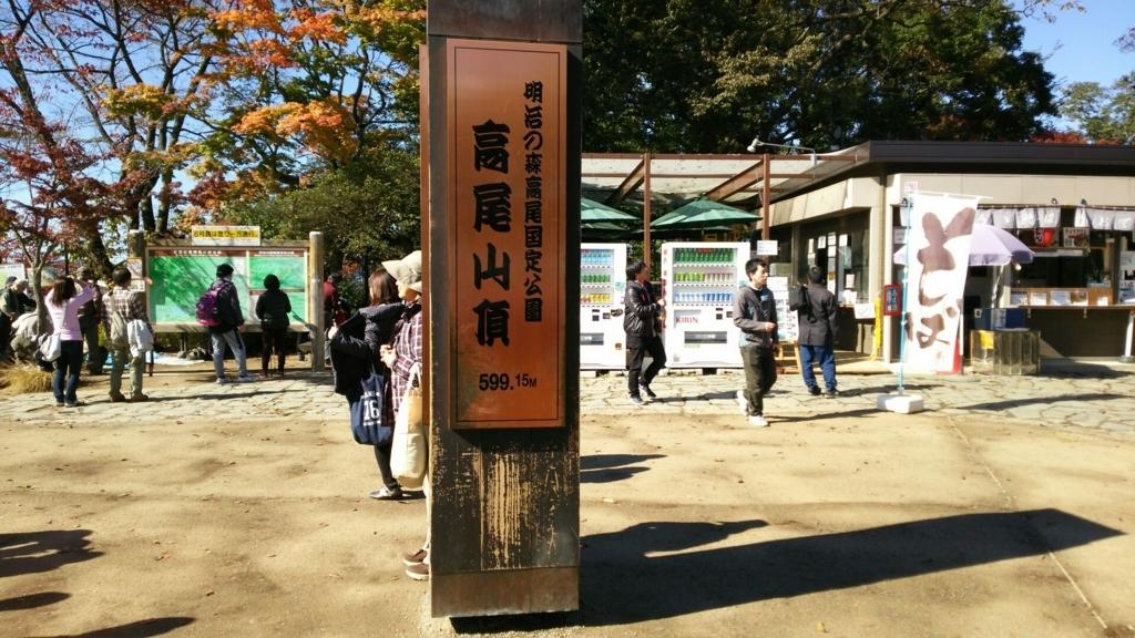 f:id:minamimachida0706:20171119152216j:plain