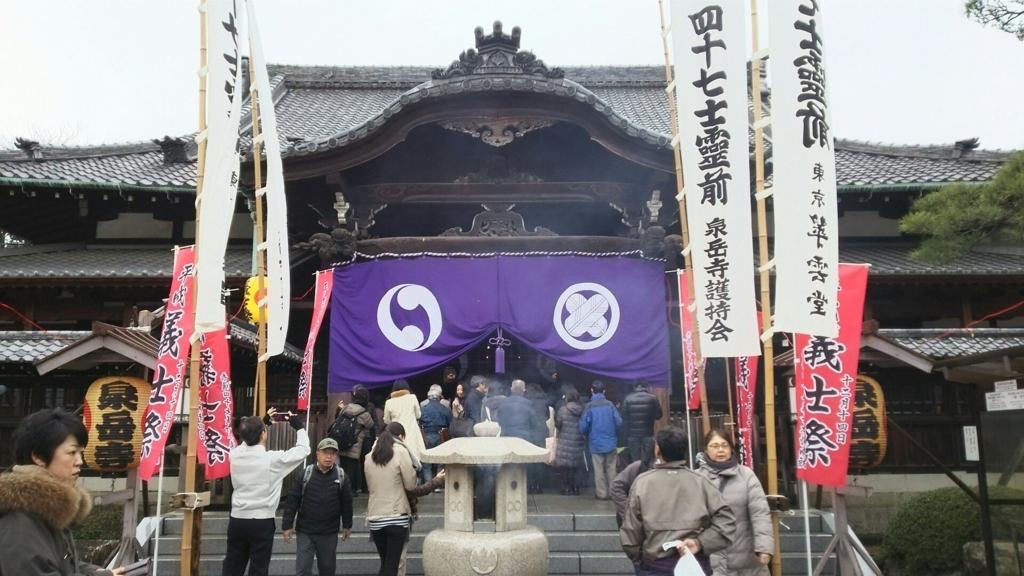 泉岳寺の本堂