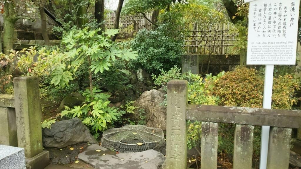 泉岳寺の首洗い井戸