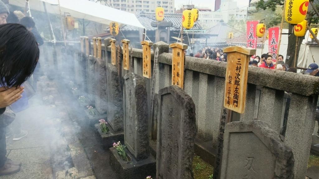 泉岳寺にある義士たちの墓