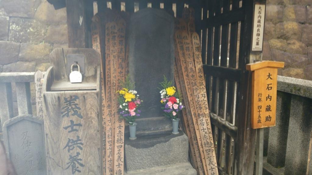 泉岳寺にある大石内蔵助の墓