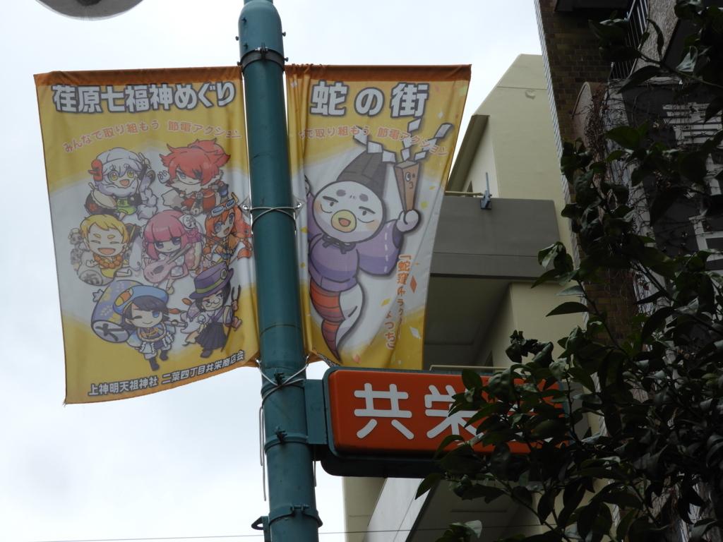 「蛇の街」を売りにした商店街の垂幕