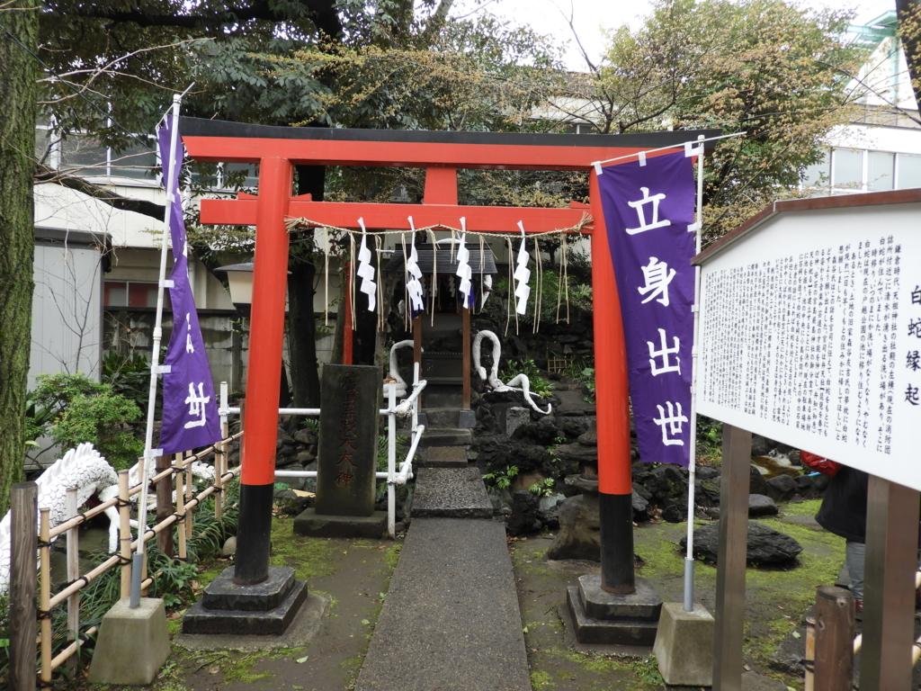 厳島弁天社。鳥居の奥に祠がある。