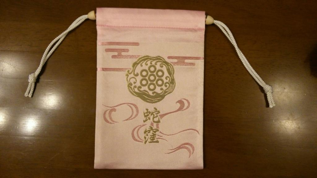 上神明天祖神社の御朱印袋