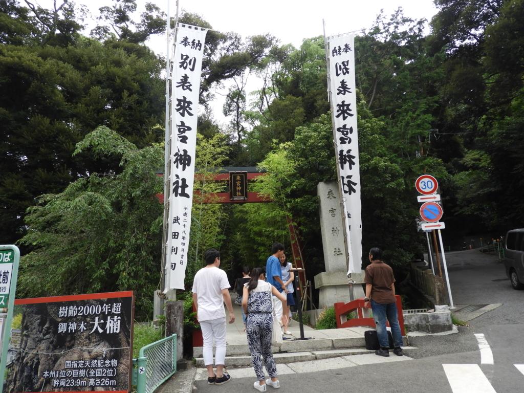来宮神社の大鳥居