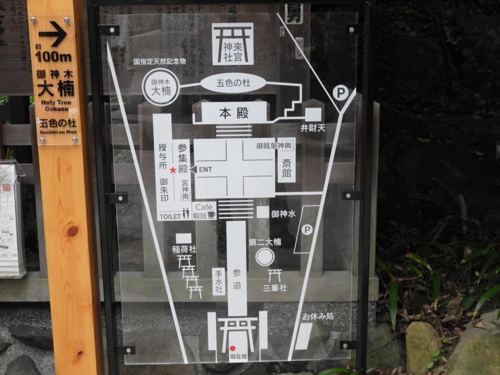来宮神社の境内案内図