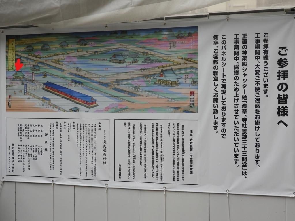 矢先稲荷神社も描かれた古地図