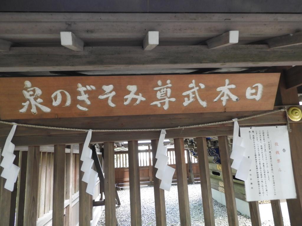 日本武尊みそぎの泉