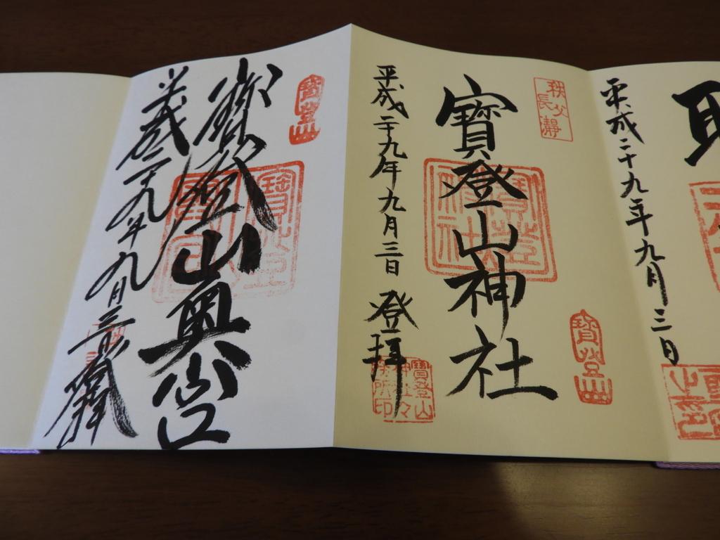 """宝登山神社と奥宮の御朱印"""""""""""