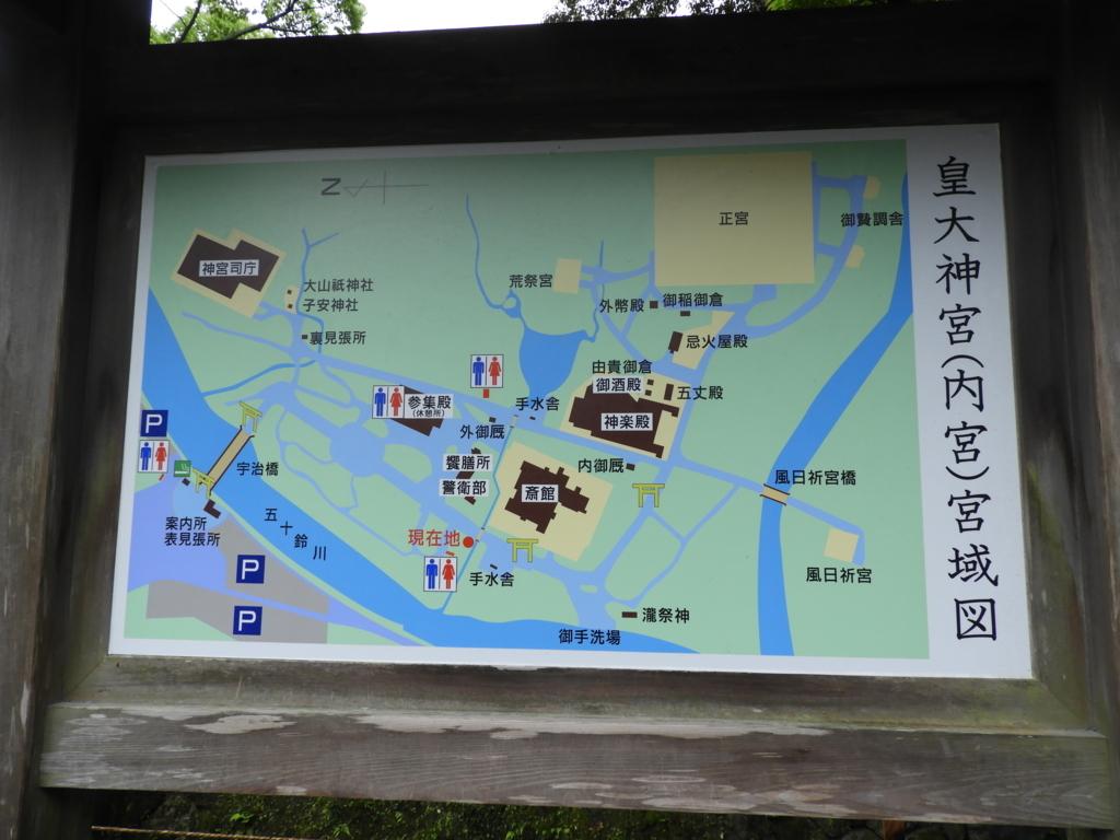 伊勢神宮内宮の境内案内図