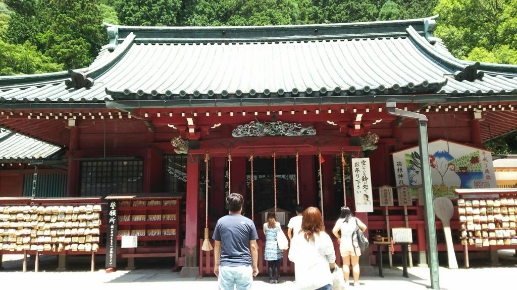 箱根神社の拝殿