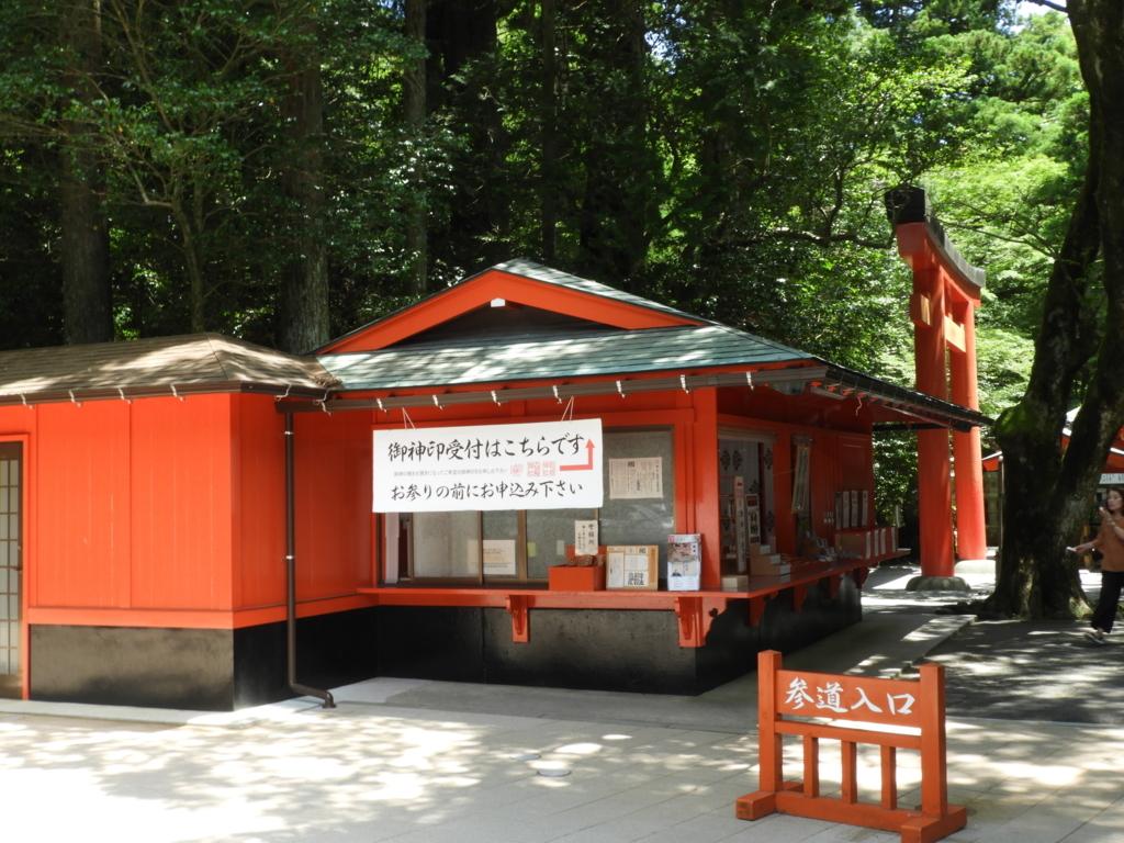 箱根神社の御朱印所