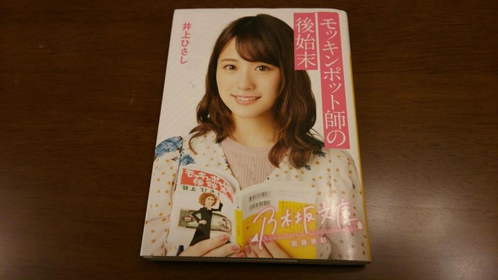 f:id:minamimachida0706:20171202012336j:plain