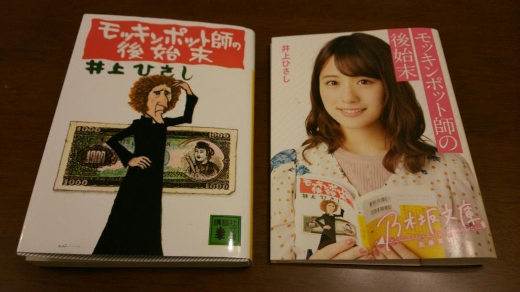 f:id:minamimachida0706:20171202012353j:plain