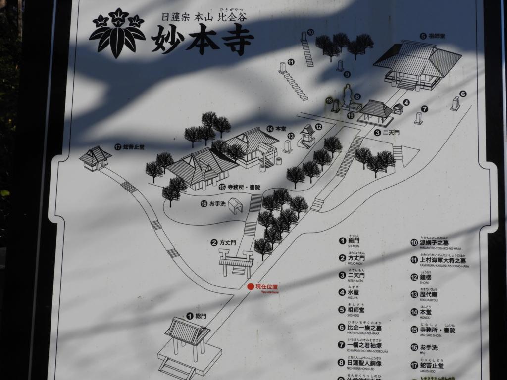 妙本寺の案内図