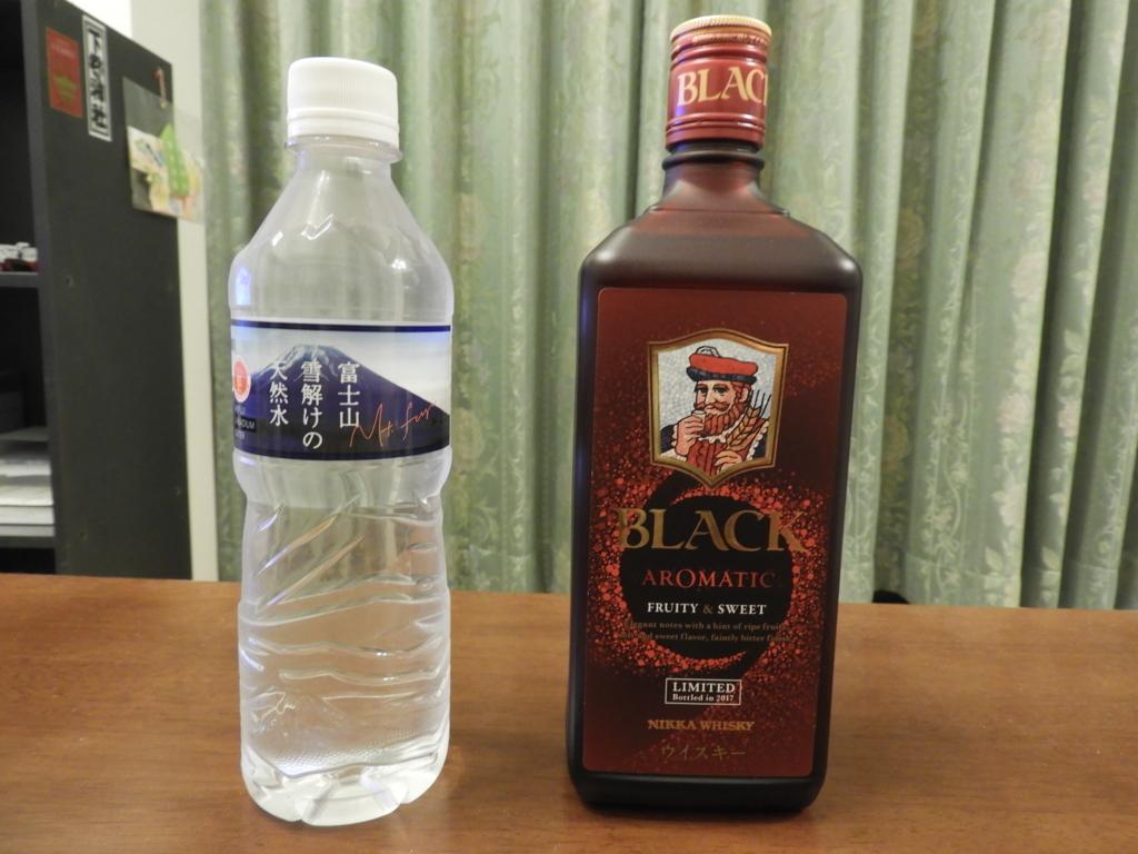 ブラックニッカアロマティックと富士山の天然水